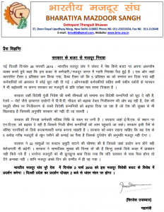 BPMS Opposes the Union Budget 2015-16