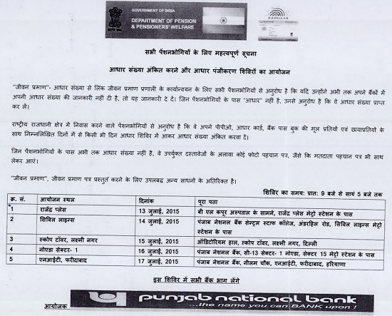 JEEVAN-PRAMAAN-an-Aadhar-based-Life-Certification-System-for-all-Pensioners-Hindi