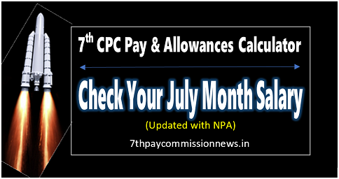 7th Pay Commission Pay and Allowances Calculator after Cabinet Decision taken on 28.6.2017